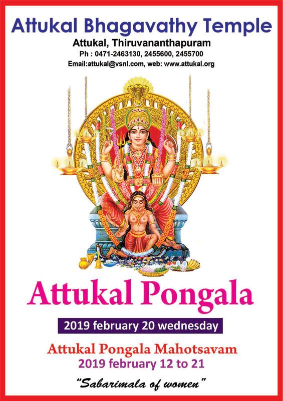 Attukal Pongala 2019